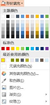 PPT中的取色器怎么使用