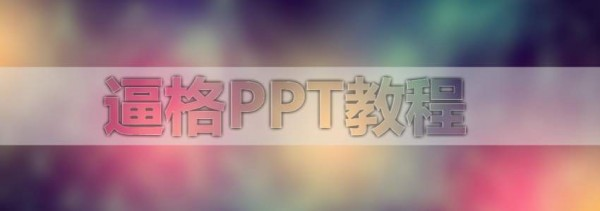 PPT教程,PPT磨砂文字,PPT制作,PPT磨砂效果