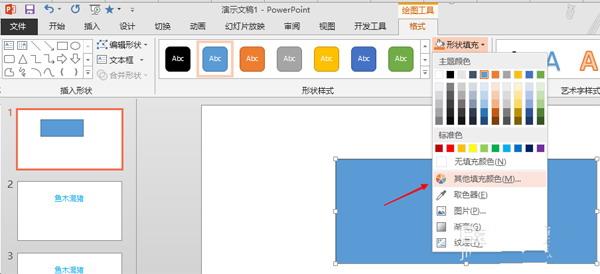PPT图形怎么填充透明颜色