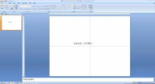 PPT2007怎么在播放时打开其他文件