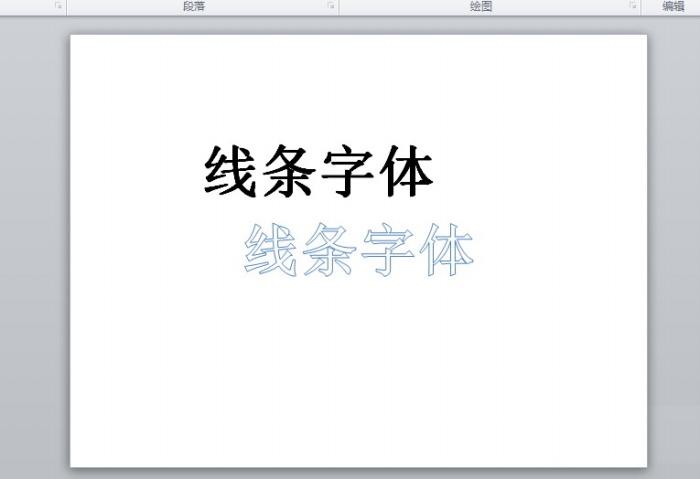 线条字体文字填充教程
