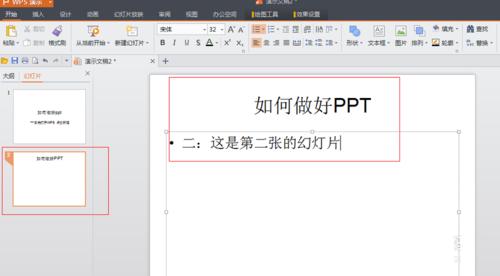 怎么使用WPS做PPT
