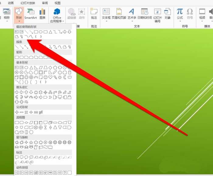 PPT形状怎么填充任意图形