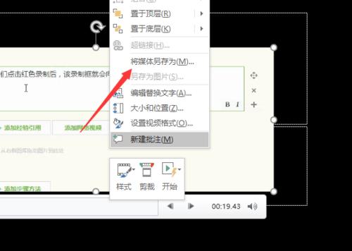怎么使用ppt软件进行录屏操作