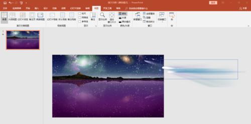 PPT流星划过夜空动画效果制作教程