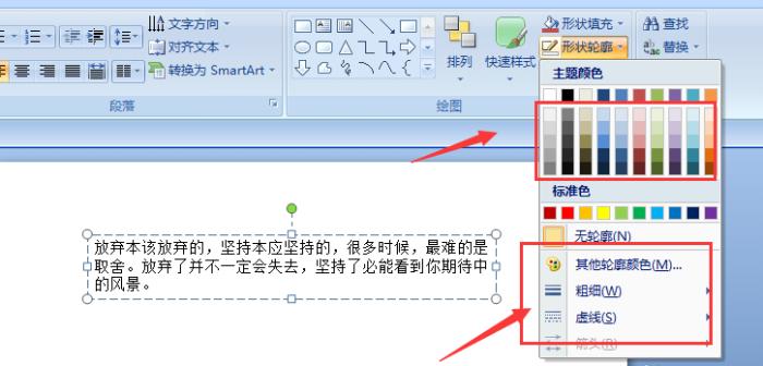 ppt中文字怎么添加红色虚线边框效果 ppt中文字添加红色虚线边框效果的方法