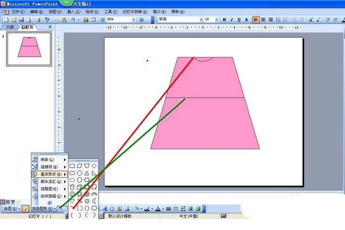 PPT怎么设计粉色的儿童连衣裙