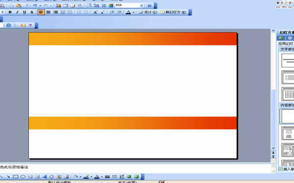 PPT制作出简洁风格模板的详细流程介绍