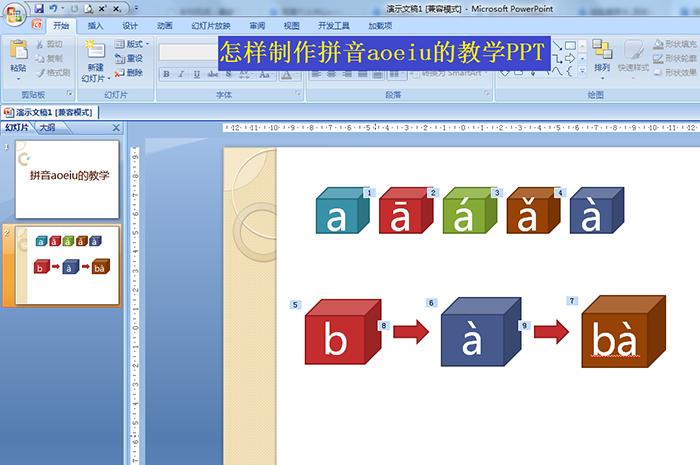 如何用ppt制作拼音aoeiu的教学ppt模板
