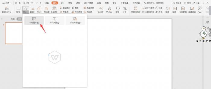如何用PPT设计ins设计风格的图文排版