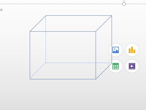 如何用PPT绘制带有虚线的长方体