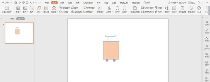 如何用PPT设计行李箱图标