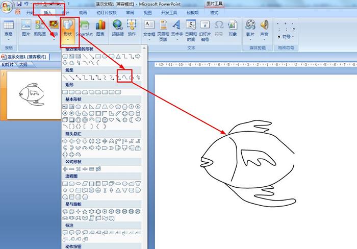 PPT如何制作魚的尾巴動畫效果 魚的尾巴動畫效果的設置方法