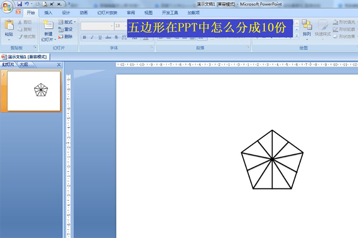 PPT中怎么將五邊形分成10份