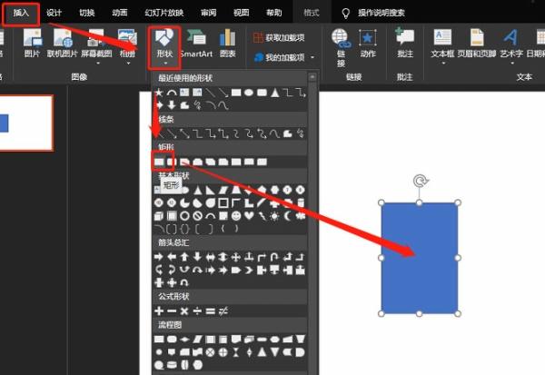 如何用ppt制作折角空白頁圖標