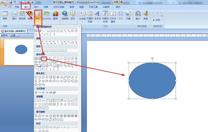 PPT如何制作文字绕圈发光效果 文字发光效果的设置方法