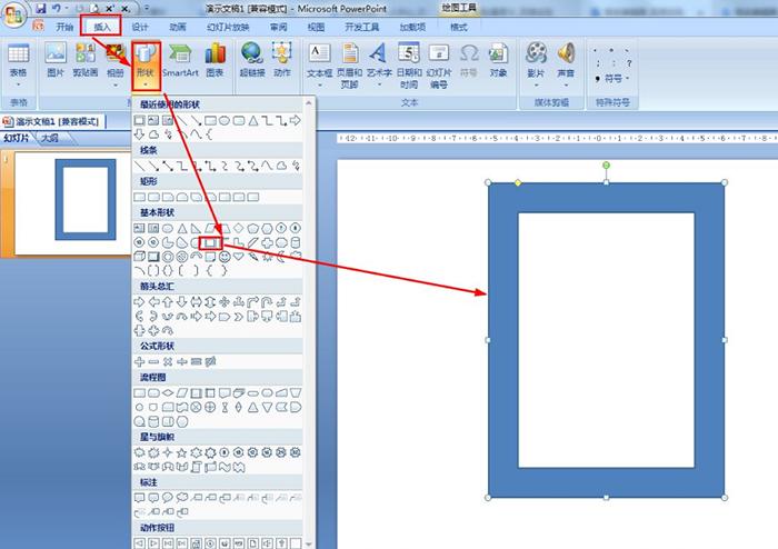 ppt如何制作画框 画框的设置方法