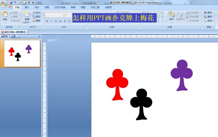 如何用ppt画扑克牌上的梅花图