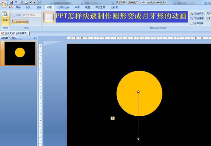 如何用ppt制作圆形变成月牙形的动画
