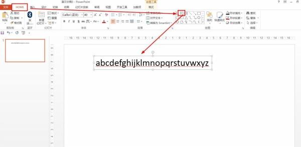 如何把ppt文本框中的小写字母全部变成大写