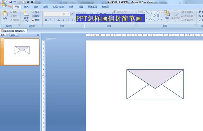 如何用ppt畫信封簡筆畫