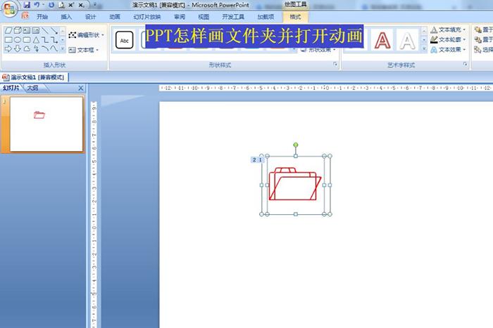 如何用ppt畫打開的文件夾動畫