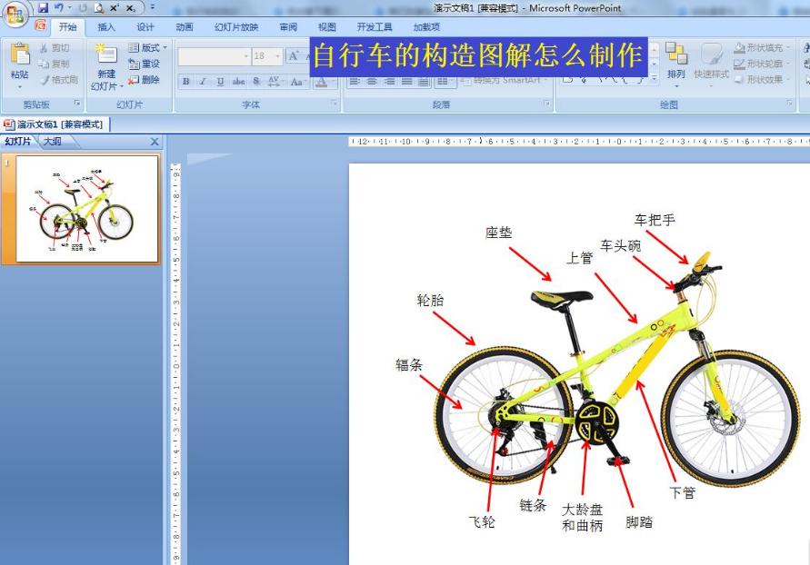 如何用ppt制作自行车的构造图解