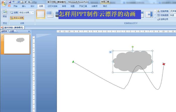 如何用PPT制作漂浮的云动画