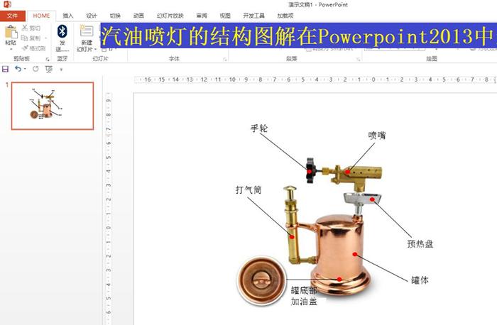 如何用ppt制作汽油喷灯的结构图解