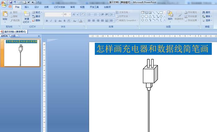 如何用PPT绘制充电器和数据线简笔画