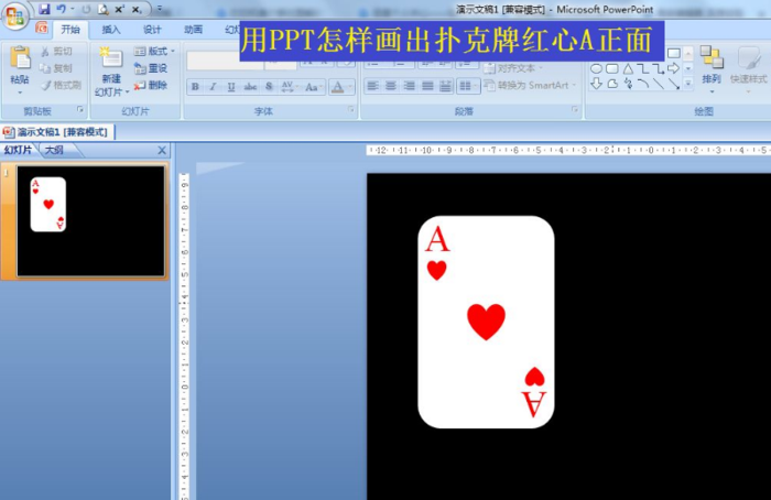 如何用PPT画出扑克牌红心A正面