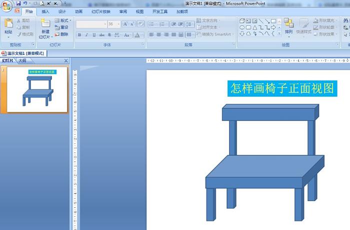 如何用PPT绘制椅子正面视图