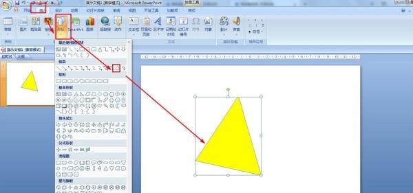 如何用ppt畫一個彩色三角體形狀