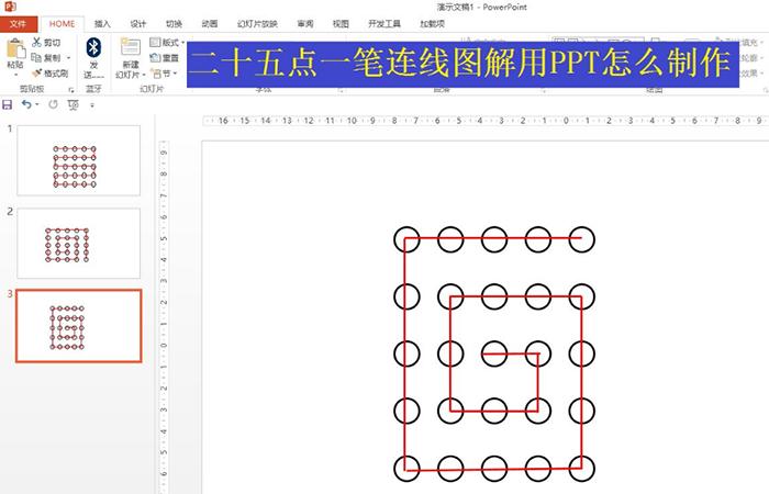 二十五點一筆連線圖解用PPT怎么制作
