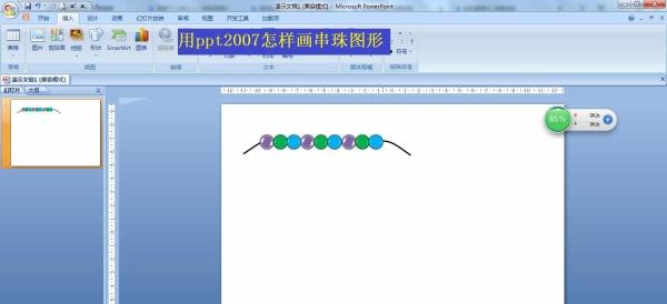 如何用PPT畫珠串圖形