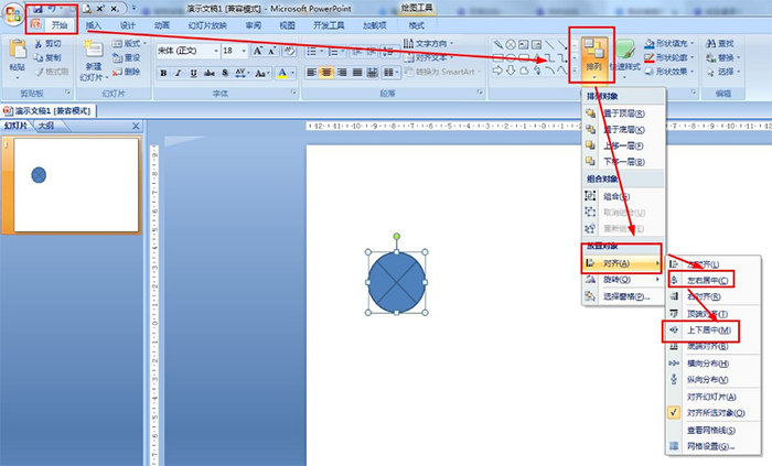 PPT如何制作多个圆形重叠动画 圆形重叠动画效果的设置方法