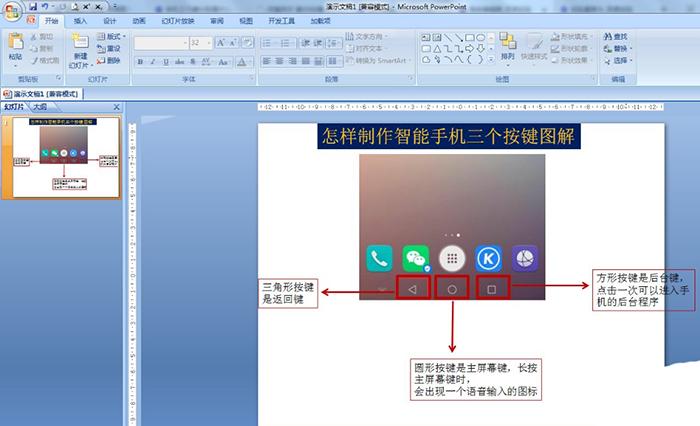 如何用ppt制作智能手機三個按鍵圖解