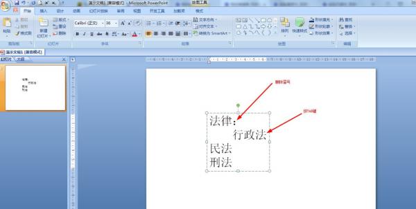 ppt如何制作文字转换SmartArt图片 文字转换SmartArt图片的设置方法