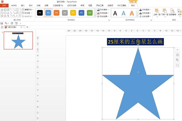 如何用ppt繪制25厘米大小的五角星