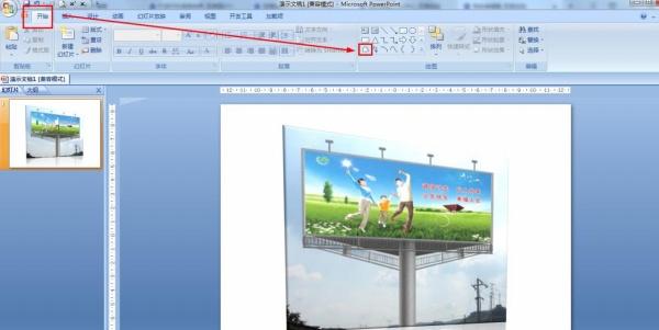 PPT如何给立体宣传牌更换图片 立体宣传牌更换图片的设置方法
