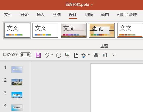 PPT如何更改图形的填充颜色 图形的填充颜色的设置方法