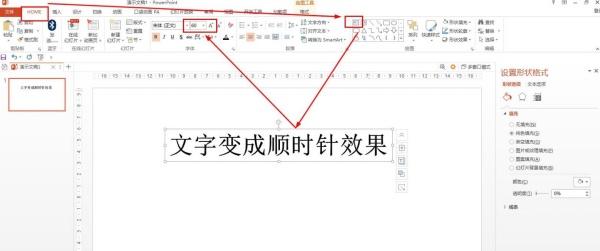 ppt如何制作文字顺时针效果 文字顺时针效果的设置方法