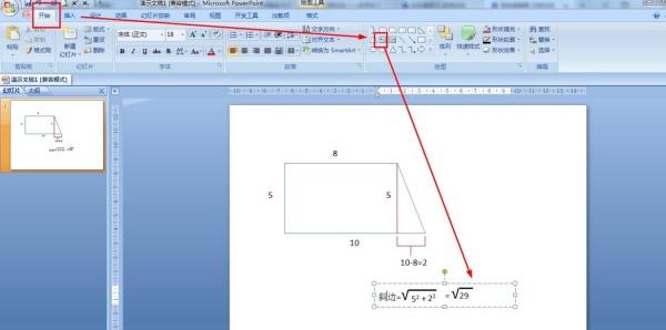 PPT中直角梯形的斜邊怎么計算