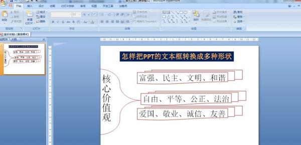如何把PPT的文本框轉換成多種形狀