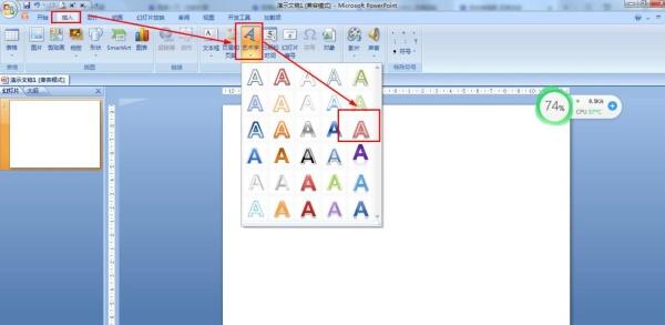 PPT如何制作平躺着的文字效果 平躺文字效果的设置方法