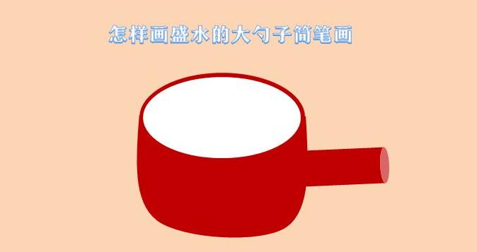 PPT如何制作大勺子简笔画 大勺子简笔画的设置方法