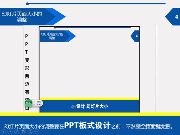 5、幻灯片播放页面设置,16:9满屏,4:3宽屏即可完成调整边距.