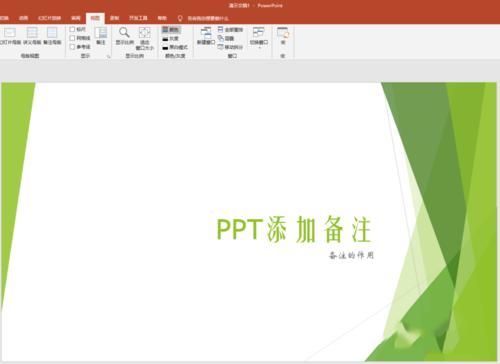 怎样使用PPT中的备注辅助幻灯片演示