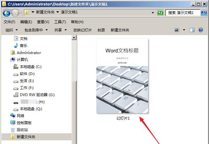 以上就是ppt制作word封面的教程,希望大家喜欢,   保存类型   】选择【   jpeg文件交换格式   9、点击保存后,弹出提示窗口,点击【   所有幻灯片   10、这样,幻灯片就被保存为了图片.