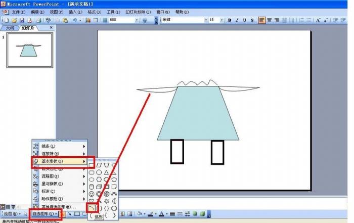 小丑简笔画PPT2003教程